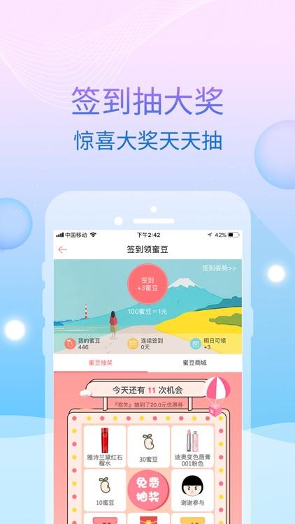 蜜惠全日淘-日淘低价正品一站购! screenshot-3