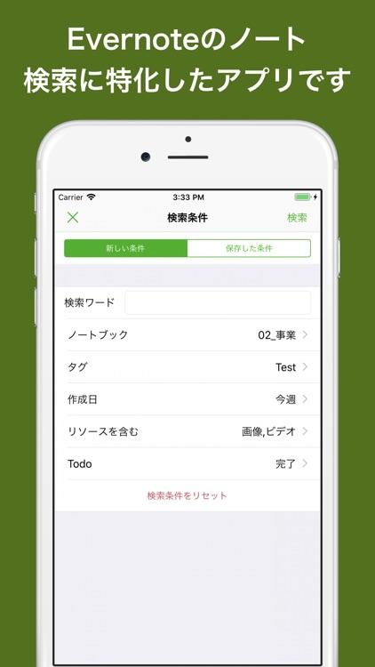 SearchEver for evernote ノート検索