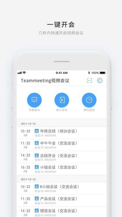 Teameeting视频会议