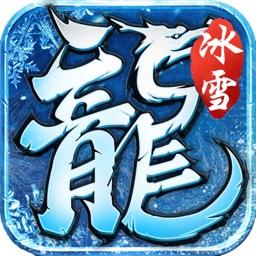 冰雪战略版 - 传奇王者争霸