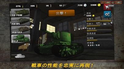 突撃の戦車 Rush World War 2 Heroesのおすすめ画像1