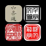 古篆漢字解構