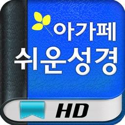 아가페 쉬운성경 HD