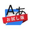 MiaTech Inc. - CASTDICE英単語帳・お試し版 アートワーク