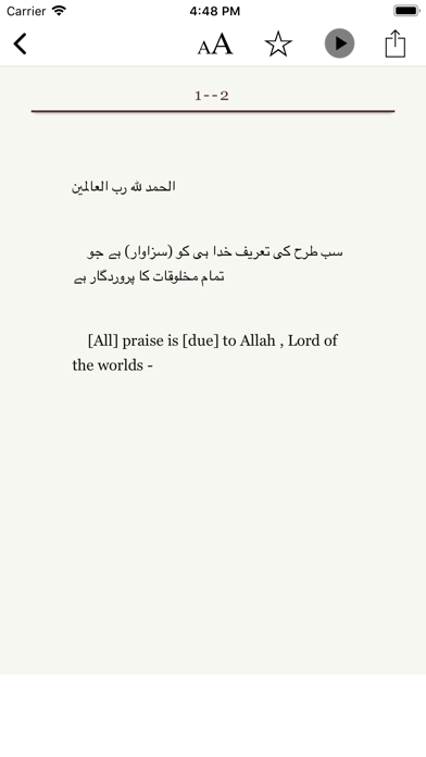 Quran in English, Arabic, Urdu screenshot two