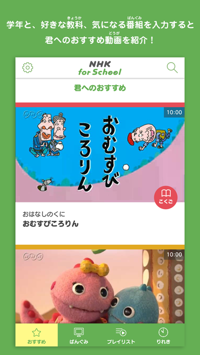 NHK for Schoolのおすすめ画像1