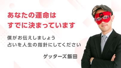 ゲッターズ飯田の占い ScreenShot9
