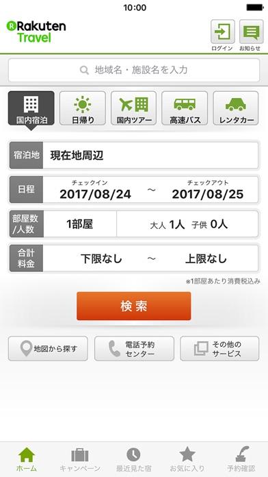 楽天トラベル - 旅行/出張に便利な宿泊検索/宿泊予約アプリ ScreenShot0