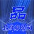 33.中国品牌服装网