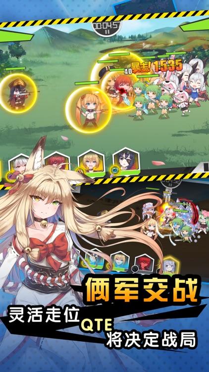 生化少女-二次元生化兽娘战略手游 screenshot-3