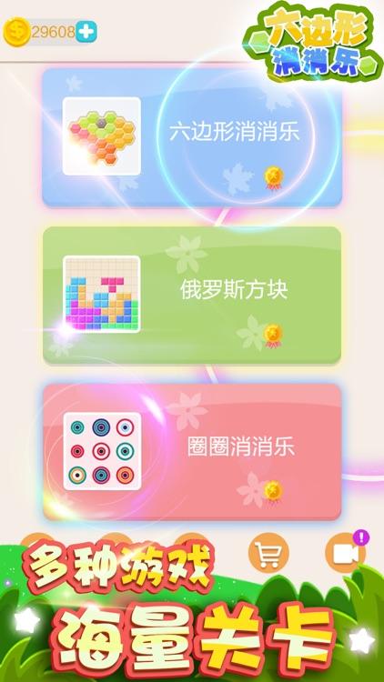 六边形消除 - 方块消除游戏大全2018 screenshot-4