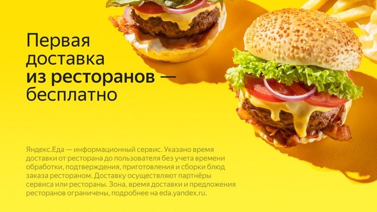 Яндекс.Еда — заказ продуктов screenshot-7