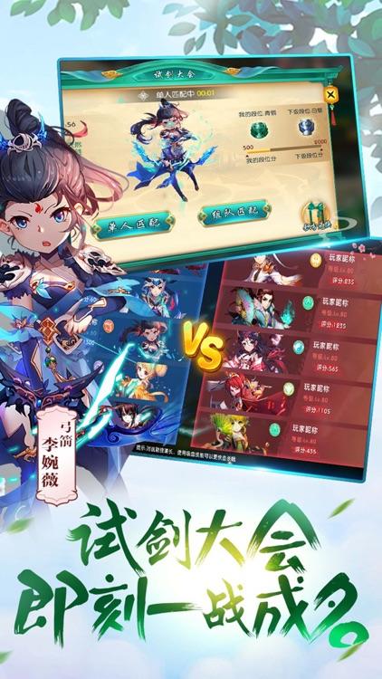 如梦大唐令-西游之仙侠手游 screenshot-3