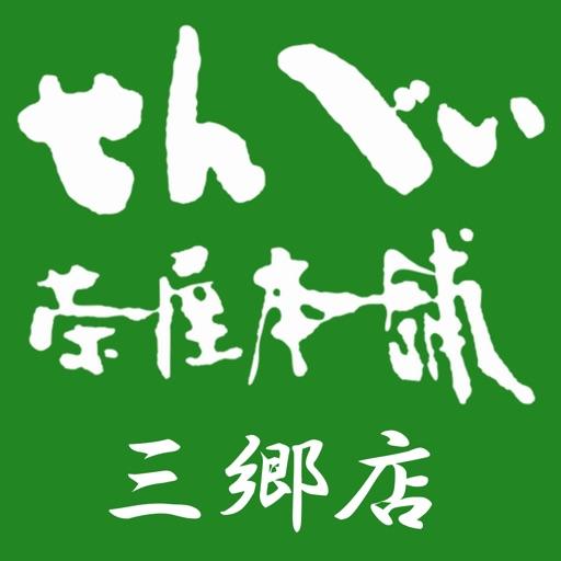 せんべい茶屋本舗 三郷店