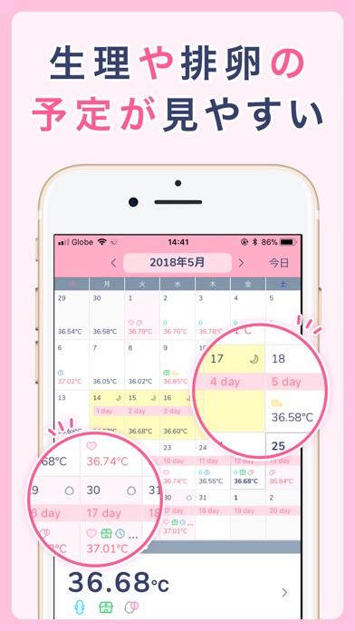 シンプル基礎体温:生理管理や排卵日予測の人気の基礎体温グラフ for Windows