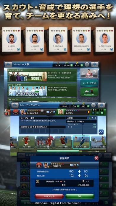 ウイニングイレブンクラブマネージャー screenshot1