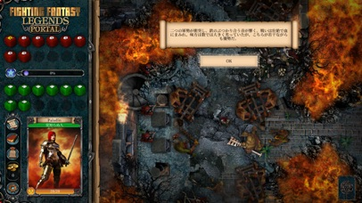 Fighting Fantasy Legends'のおすすめ画像4