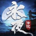 永夜传说 - 暗夜君王玄幻修仙游戏!