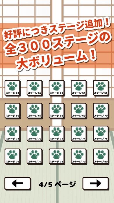 ねこつめ 〜ブロックパズル〜紹介画像3