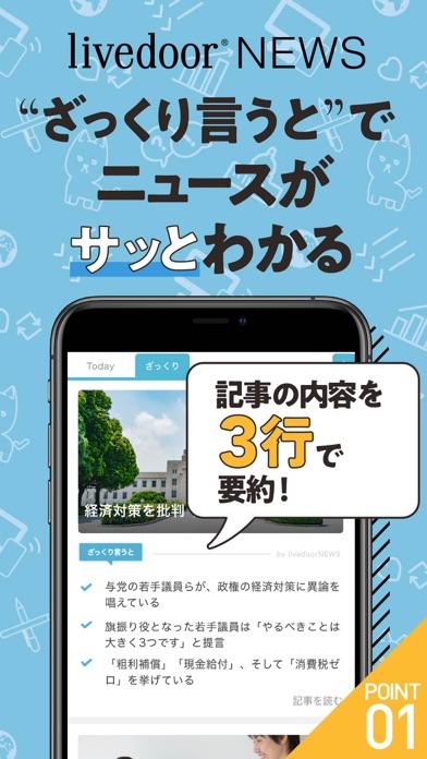 ライブドアニュース - 要約ニュースアプリのおすすめ画像1