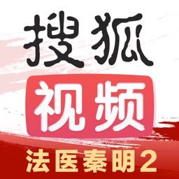 搜狐视频HD-法医秦明1、2两季 独家连播