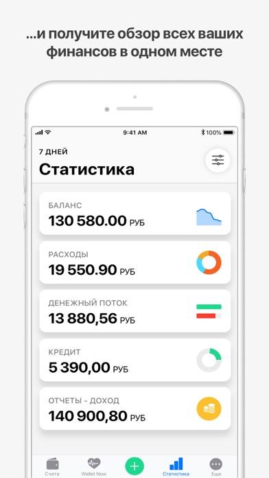 Wallet - Личные финансыСкриншоты 3