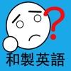 和製英語アプリ - iPhoneアプリ