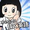 抜き差しならない英文教室 - 中学2年編 -アイコン