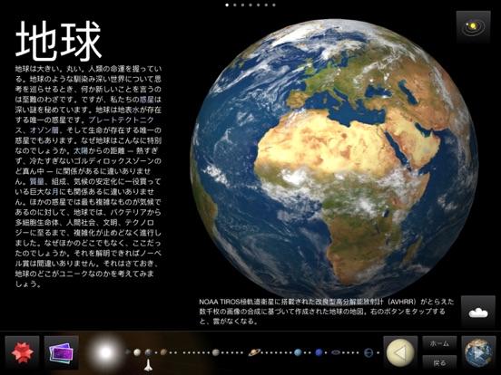 太陽系のおすすめ画像1