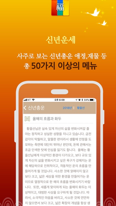 2019 신년운세 - 2019년 신년운세와 토정비결보기 for Windows