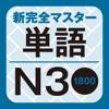 改訂版 新完全マスター単語日本語能力試験N3重要1800語アイコン