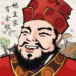 富庶江南-我是大地主