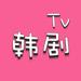 33.手机韩剧网TV社区 - 从此追剧路上不孤单