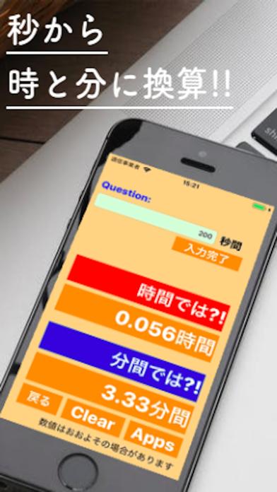 時間単位換算アプリのおすすめ画像6