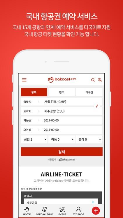 aakcast - 한국여행(투어정보/예약, 할인쿠폰) screenshot-4