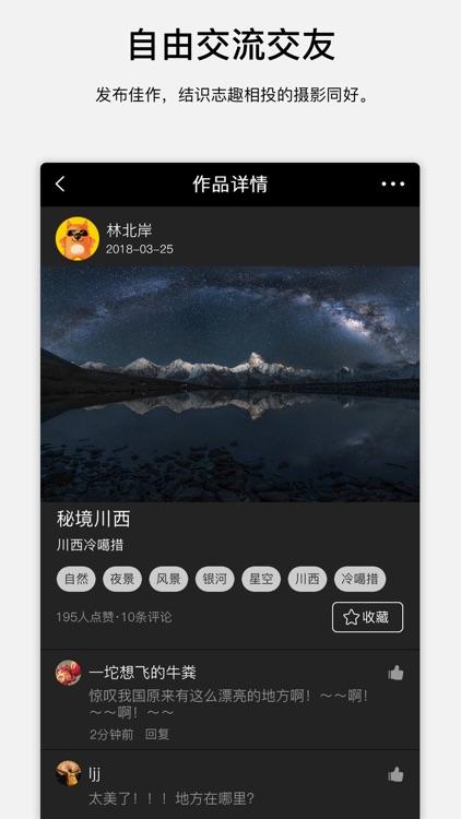 探图-一个随拍随卖的图片神器 screenshot-4