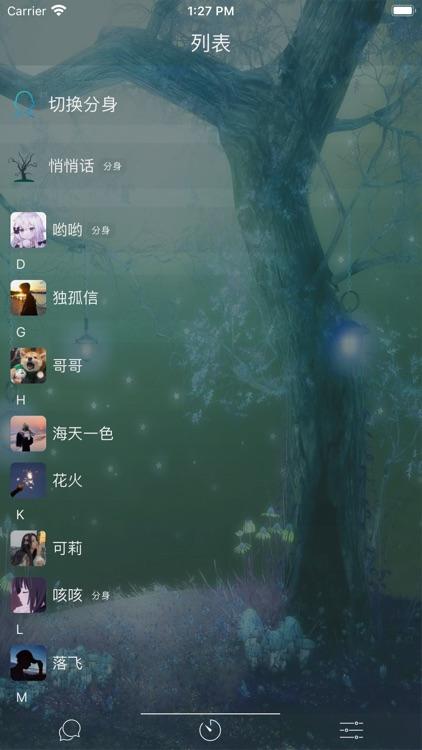 树洞-聊天交友「倾诉与倾听」