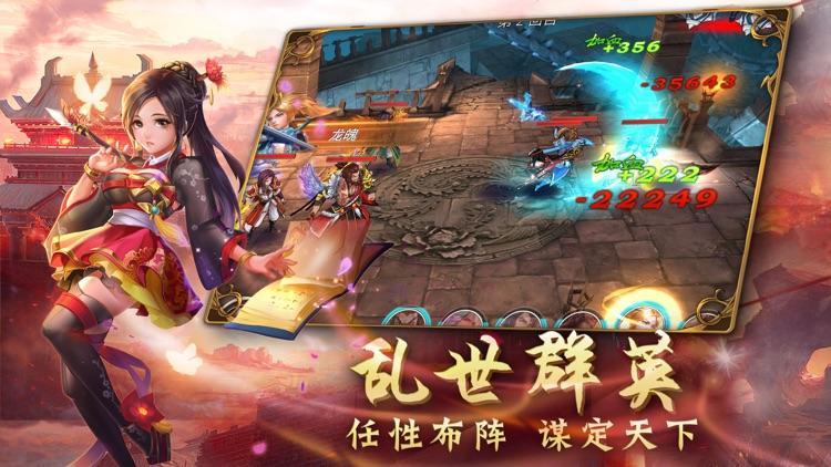 小小三国-回合制策略游戏 screenshot-3