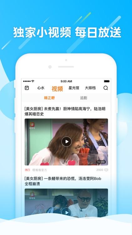 埋堆堆 - TVB官方内容平台 screenshot-3