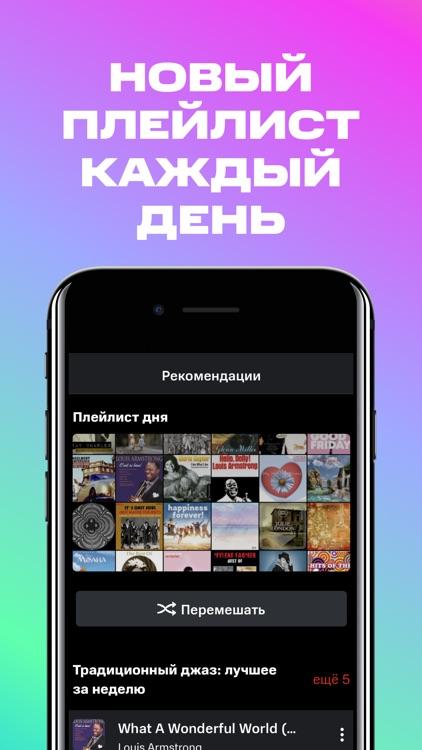 МТС Music – музыка и радио screenshot-6