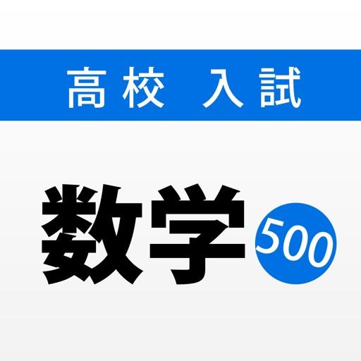 高校入試・受験対策問題集〜数学〜【2018年度版】