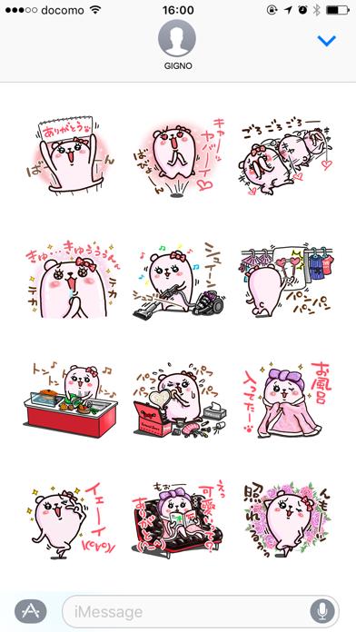 ぷるくまちゃんスタンプのスクリーンショット3