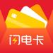 闪电卡-消费分期乐购物平台