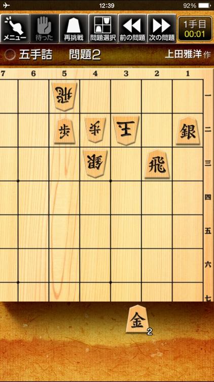 みんなの詰将棋 screenshot-4