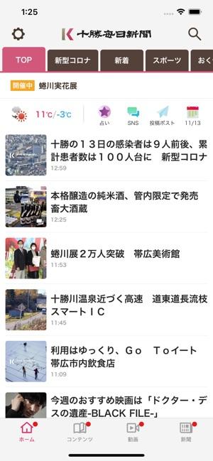 版 新聞 電子 十勝 毎日 サービス WEB TOKACHI