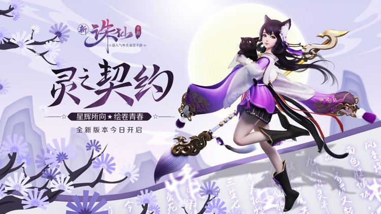 新诛仙 screenshot-0
