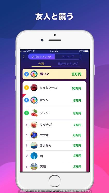 Cash Show - 賞金クイズ screenshot-3