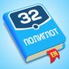 Полиглот 32 - Английский язык
