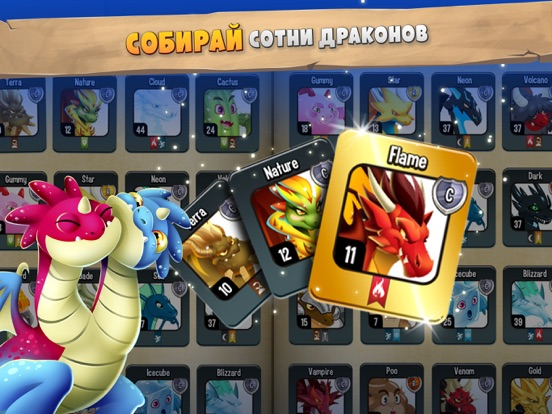 Dragon City Mobile для iPad