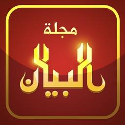 ALBAYAN Magazine - مجلة البيان